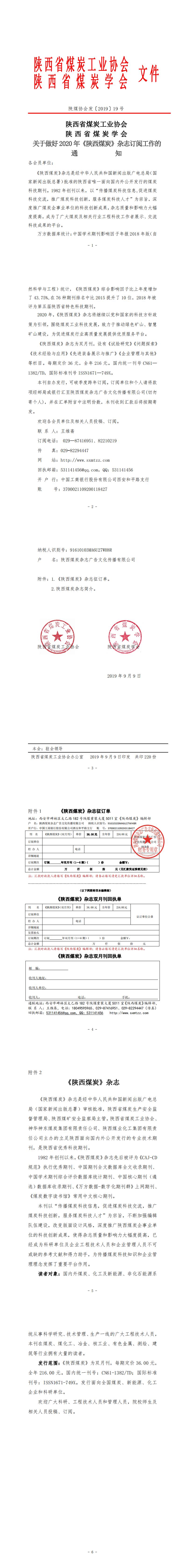 陕煤协会发2019.19号文件陕西煤炭征订_0.png