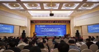 """中国矿大(北京)举办""""清洁能源时代的大学使命""""中外大学校长论坛"""