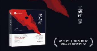 王成祥煤矿井下题材长篇小说《黑与红》出版发行