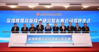 深圳陕煤高新技术研究院揭牌成立