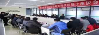 中国矿业大学薛勇教授正式当选为国际欧亚科学院院士