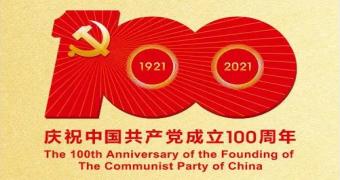 """""""6个100""""系列活动庆祝中国共产党成立100周年"""