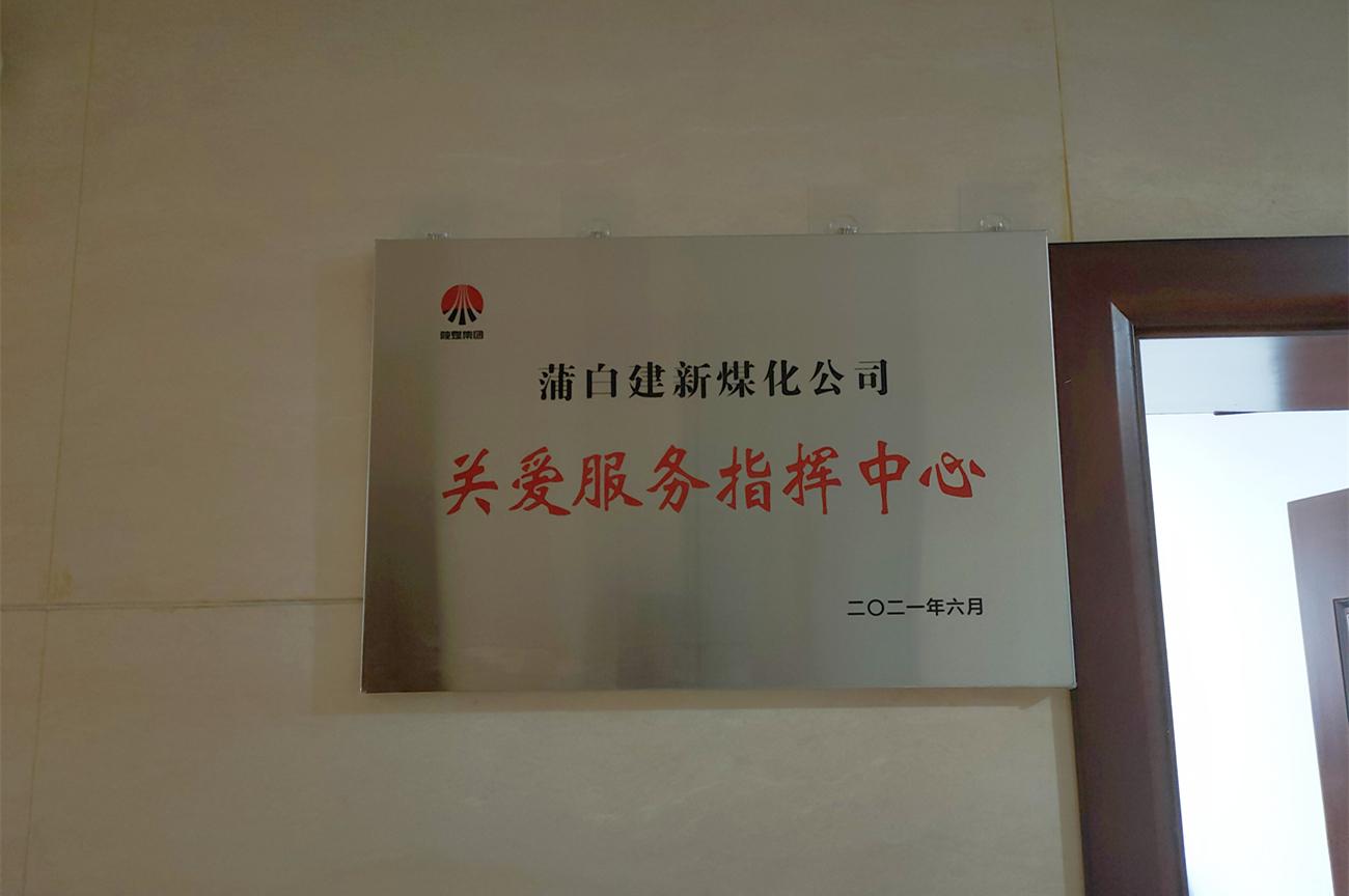 关爱服务指挥中心.jpg