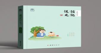王利伟文学作品集《漫话史记》出版